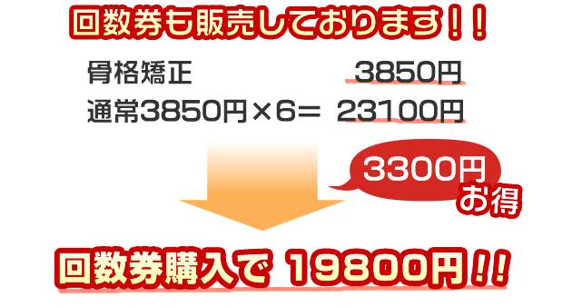 回数券も3回分で10000円で販売しております