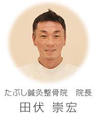 たぶし鍼灸整骨院院長、田伏宗宏