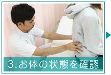 3.お身体の状態を確認