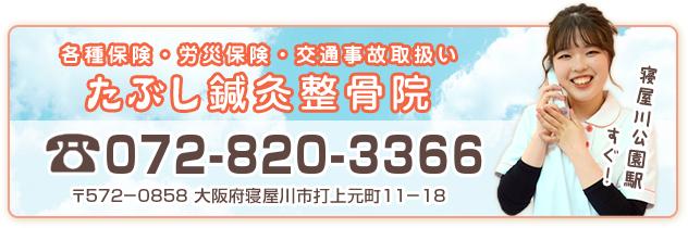 たぶし鍼灸整骨院グループ。072-820-3366