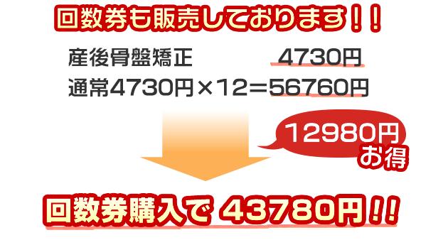 回数券も12回分で39800円で販売しております