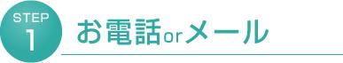 1.お電話orメール