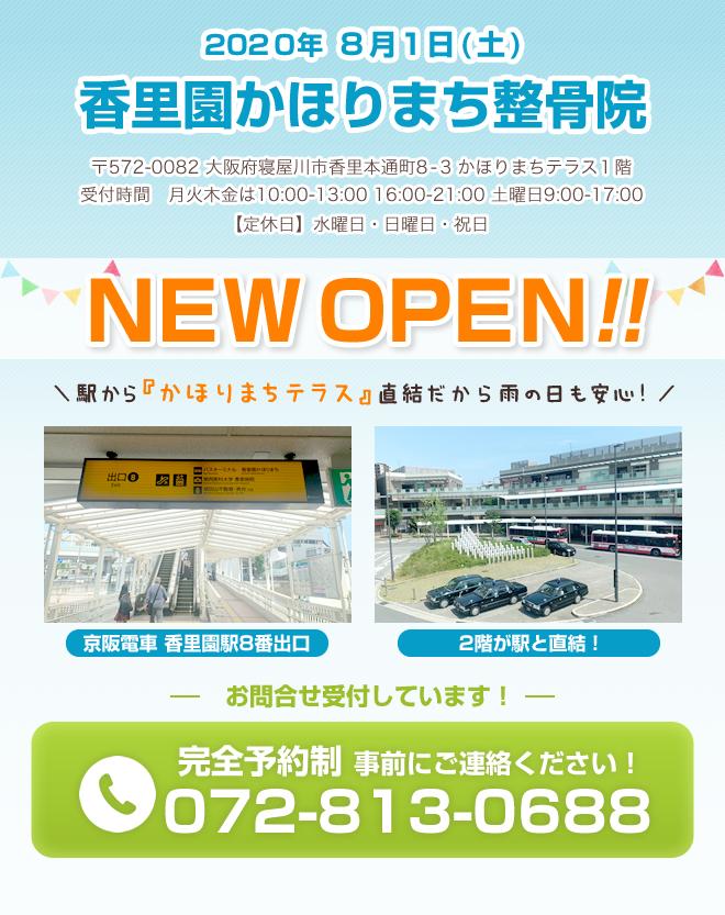 香里園かほりまち整骨院2020年 8月1日オープン!